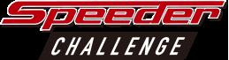 Speeder Challenge(スピーダーチャレンジ)オフィシャルサイト
